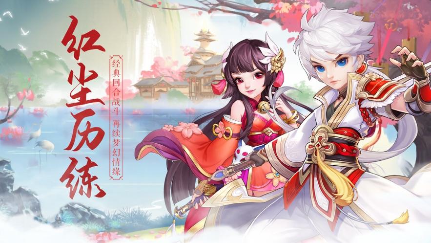 九梦仙域红尘逍遥手游官方版图片2