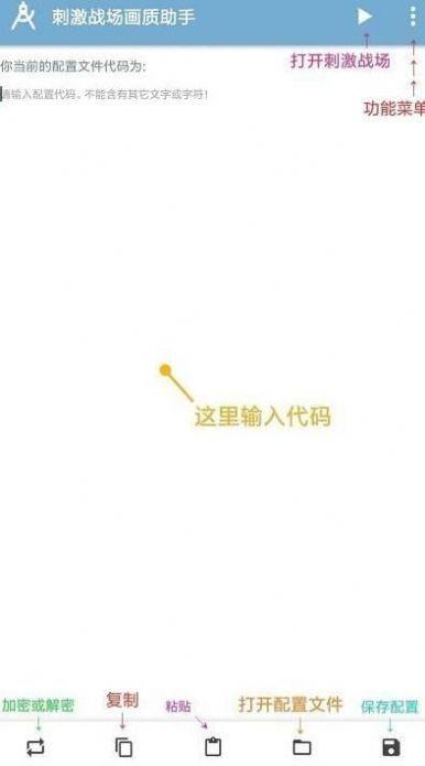 yyue.iuc画质助手下载最新版图片1