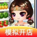 我的水果店游戏红包版 v1.0