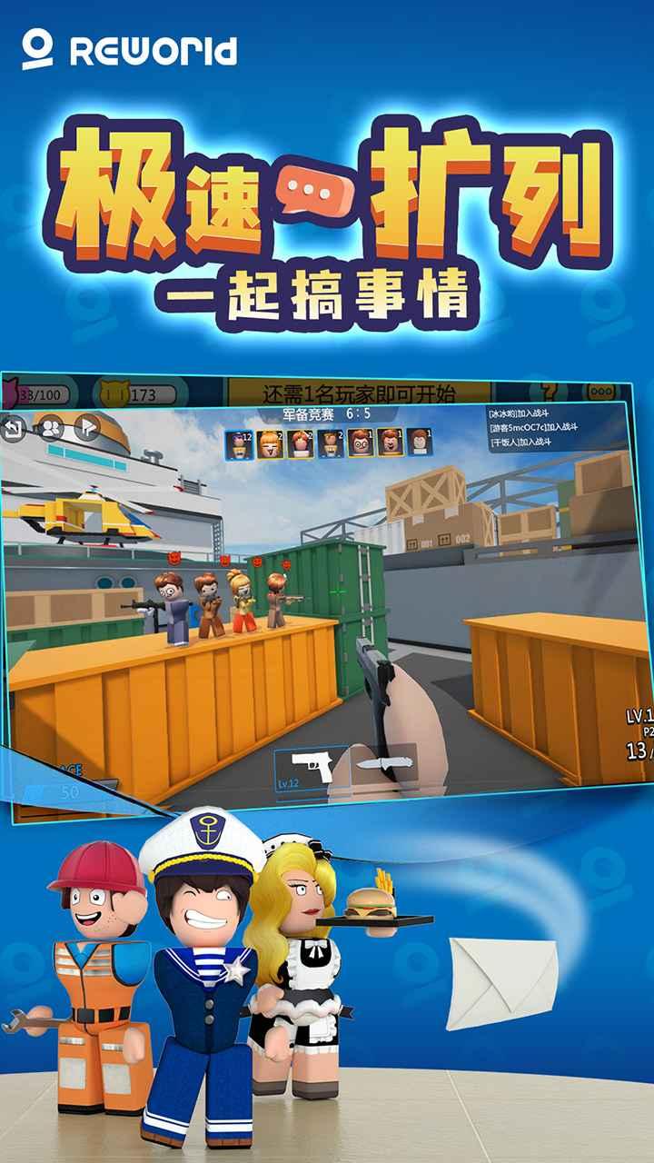 重启世界手机版游戏图3
