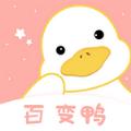 百变鸭游戏安卓版 v1.0