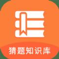 题知识库游戏中文版 v1.0.0