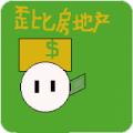 歪比房地产游戏安卓版 v21.07.140052