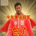 吴京表情包中国原图限定奥运分享 v1.0