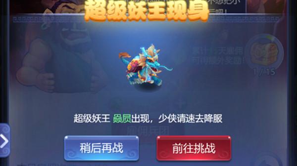梦幻西游网页版超级妖王怎么打?2021超级妖王活动攻略大全[多图]