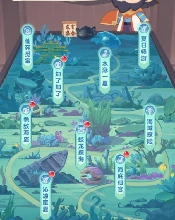 梦幻西游网页版东海寻奇活动怎么玩?东海寻奇活动玩法攻略[多图]