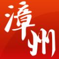 漳州市政府