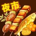 夜市小吃货游戏安卓版 v1.0