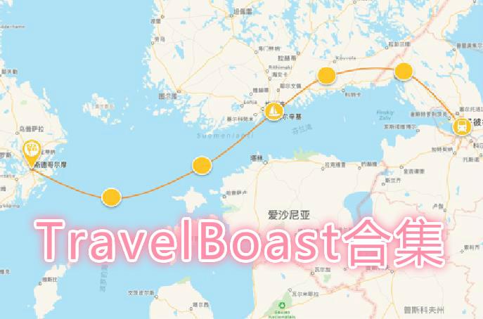 TravelBoast安卓下载_TravelBoast官方版_TravelBoast中文版