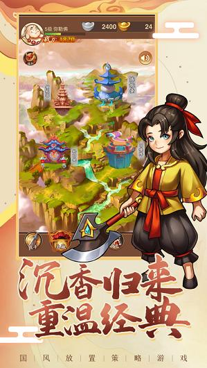沉香传说游戏官方最新版图片2