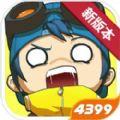 奇葩战斗家童话赛季版本