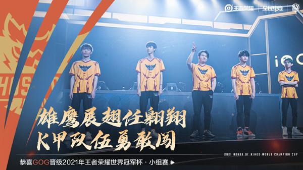 王者荣耀gog战队成员介绍2021 gog战队教练与成员简介[多图]