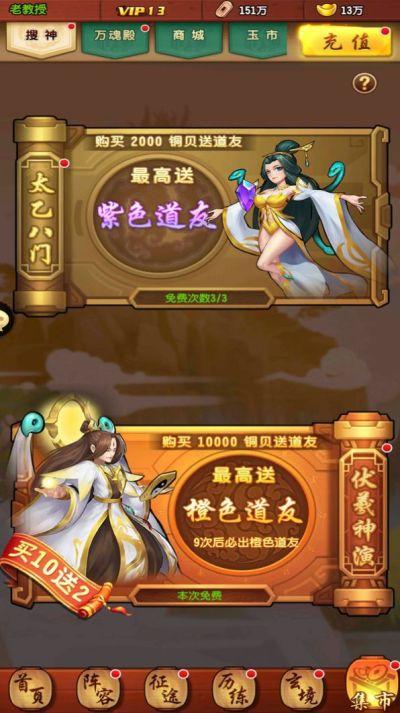 封神战鼓之魂官方版图3