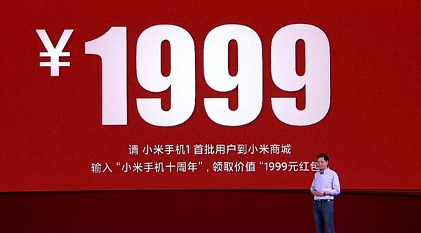 小米1999红包怎么领?1999元感恩红包领取攻略[多图]
