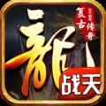 复古战天传奇手游官方版 v1.1.0