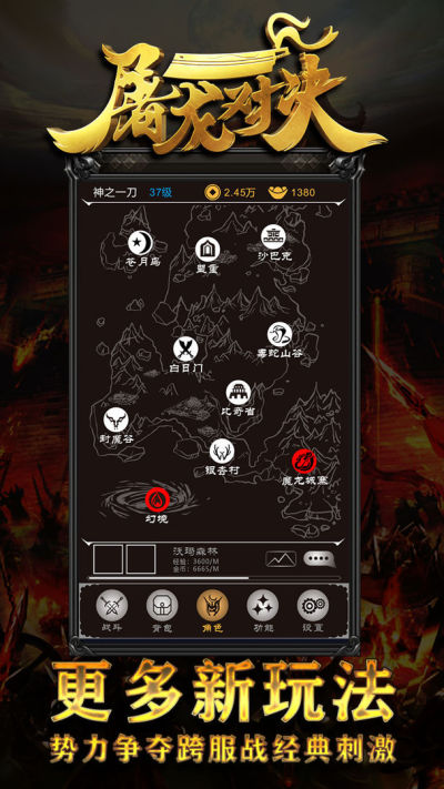 屠龙对决官方版图2