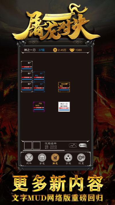 屠龙对决游戏官方最新版图片2