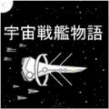 宇宙战舰物语破解版最新版
