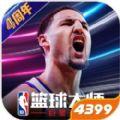 NBA篮球大师4周年版本