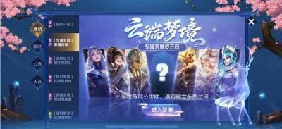 王者荣耀更新不了是怎么回事?8月24日更新延期最新公告图片1