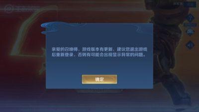 王者荣耀更新不了是怎么回事?8月24日更新延期最新公告图片2