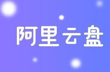 阿里云盘福利码8.24 8月24日最新扩容福利码大全[多图]