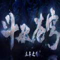 斗破苍穹特别篇3三年之约免费版