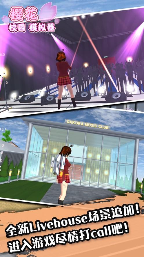 樱花校园模拟器中文汉化版图片4