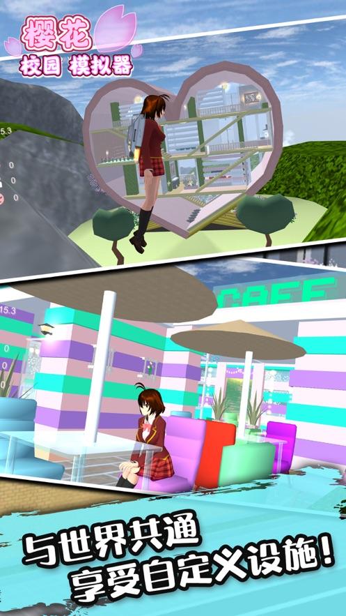 樱花校园模拟器中文汉化版图片3
