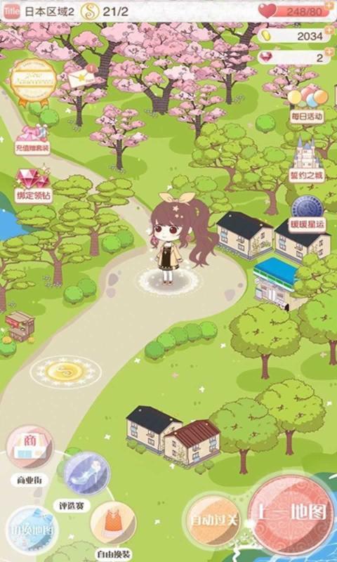 暖暖环游世界游戏官方最新版图片1