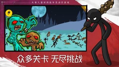 火柴人战争遗产2中文最新版下载破解版图片3