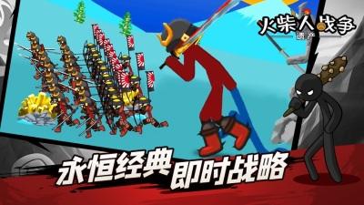 火柴人战争遗产2中文最新版下载破解版图片1