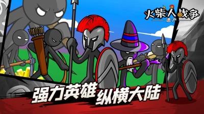火柴人全面战争模拟器无敌版图4