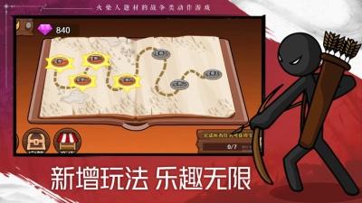 火柴人战争遗产2中文最新版下载破解版图片2