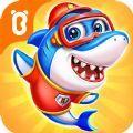 宝宝巴士奇妙鲨鱼帮帮队游戏安卓版 v1.0