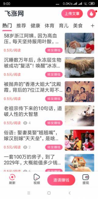 飞涨网app图3