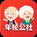 年轮公社安卓版app v1.1.1