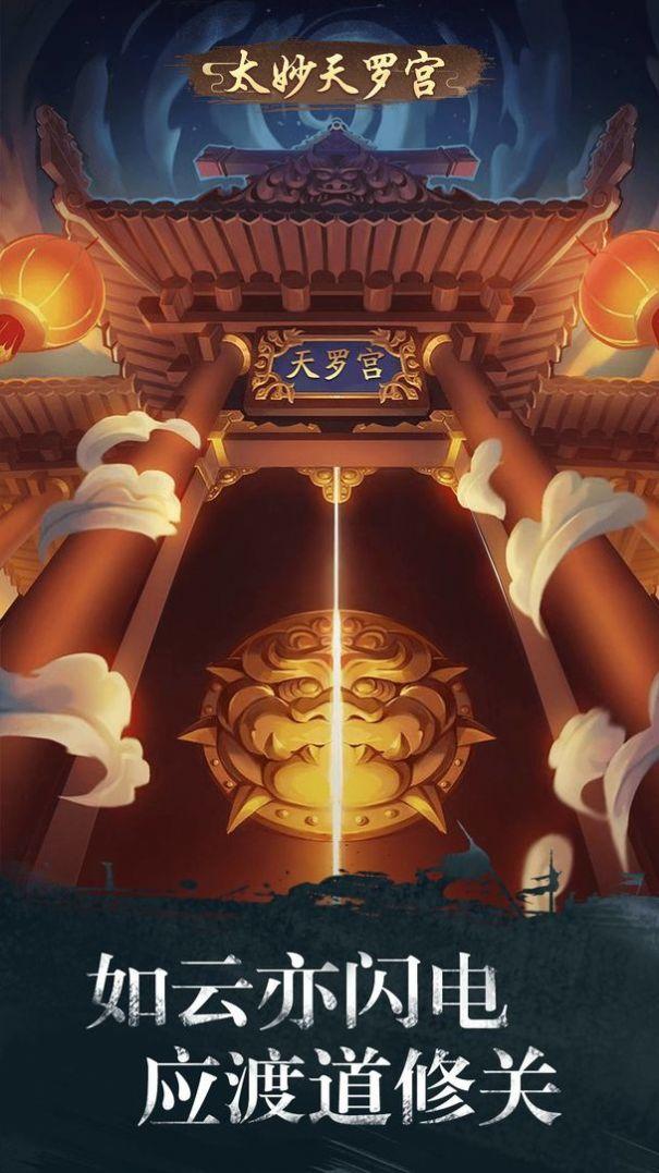 江湖封神传官方版图2