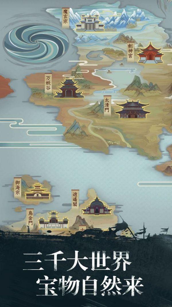江湖封神传官方版图3
