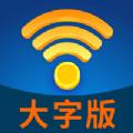 WiFi管家大字版软件 v1.0.0