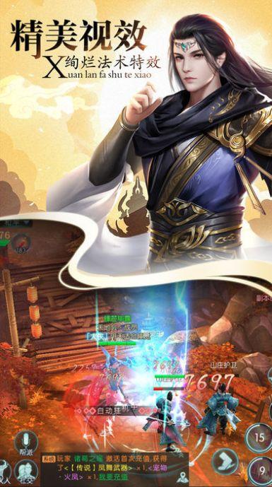 仙魔修真录手游官方版图片1