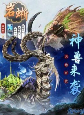 九州山海录之异兽图鉴手游图1