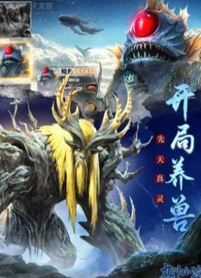 九州山海录之异兽图鉴手游图2