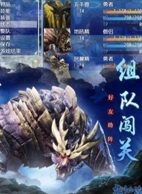 九州山海录之异兽图鉴手游图3
