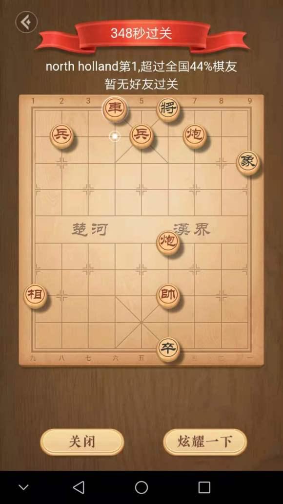 天天象棋残局挑战246期怎么过?9月13日残局挑战破解攻略[多图]