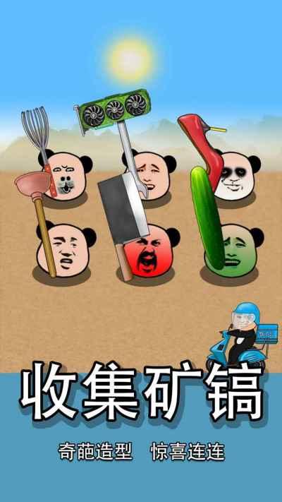 熊猫矿工游戏免费版图片1