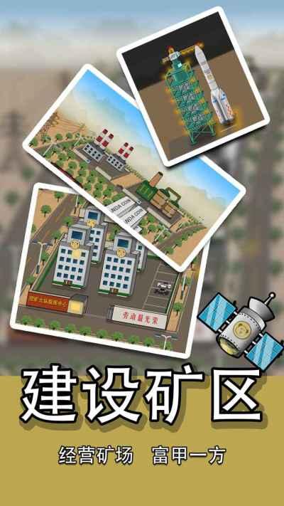 熊猫矿工游戏免费版图片2