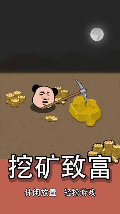 熊猫矿工游戏图1