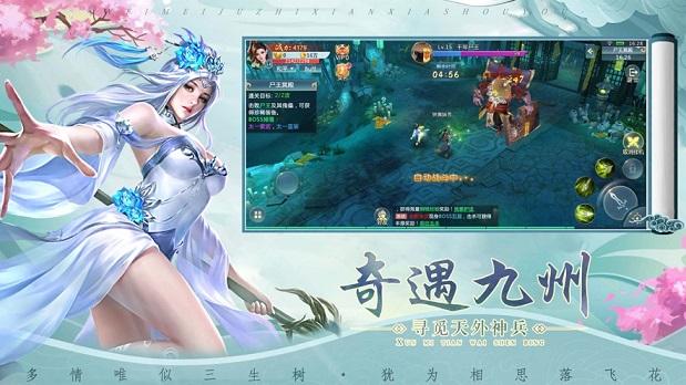 夜之江湖官方版图3