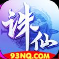 诛仙霸天传奇手游官方版 v1.1.0